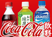 コカコーラ製品