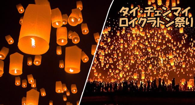 タイ・チェンマイ・ロイクラトン祭り
