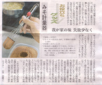 「みそ汁上手」が日本経済新聞で紹介されました。