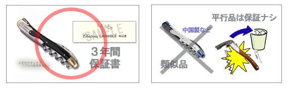 シャトーラギオール 正規輸入品と平行品・類似品の注意