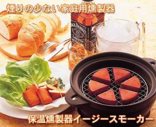 煙の少ない家庭用燻製器「サーモス・保温燻製器イージースモーカー」