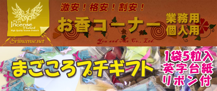 お香 コーン型 サンダルウッド プチギフト 5粒×50袋入 ノベルティ 販促品 景品 粗品