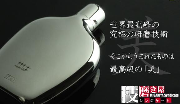 【日本製】磨き屋シンジケート・スキットル(ヒップフラスコ)