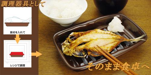 K'dep 電子レンジで焼き魚 マイクロウェーブヒートプレート(レッド&ホワイト)調理器具としても活躍!