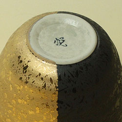 【日本製】有田焼 ZEN 名入れ焼酎カップ(金彩)370cの底部