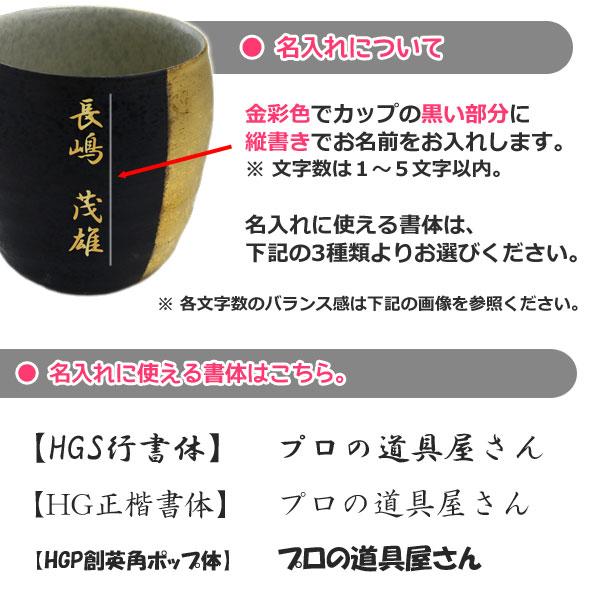 【日本製】有田焼 ZEN 名入れ焼酎カップ(金彩)370cの名いれについて、、、