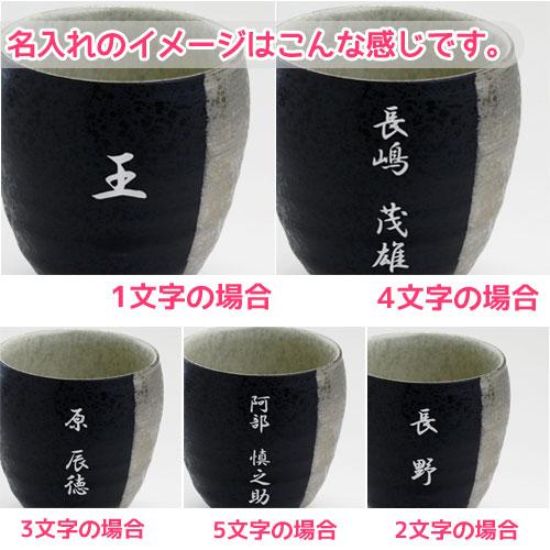 【日本製】有田焼 ZEN 名入れ焼酎カップの名いれの感じ、、、