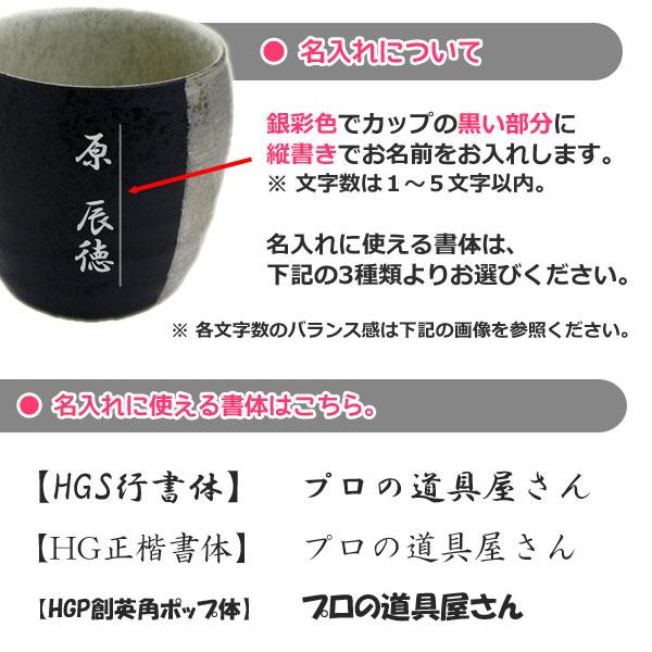 【日本製】有田焼 ZEN 名入れ焼酎カップ(銀彩)370cの名いれについて、、、