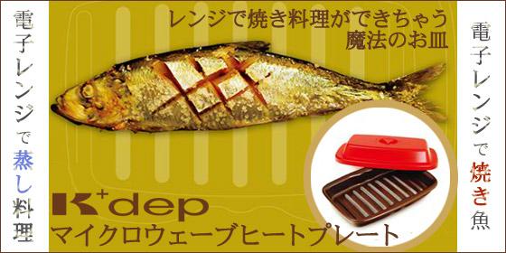 K+dep 電子レンジで焼き魚 マイクロウェーブヒートプレート(レッド&ホワイト)