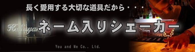 名入れ込 バーテンダーセット B ギフトBOX入