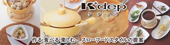K+dep(ケデップ)