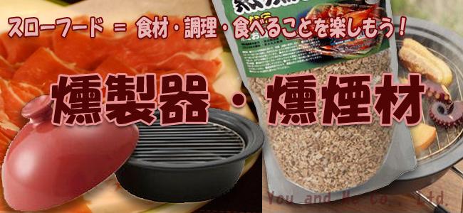 燻製器 スモーカー 燻製鍋 いぶし処 スモークポット 収納ケースセット ブラウン