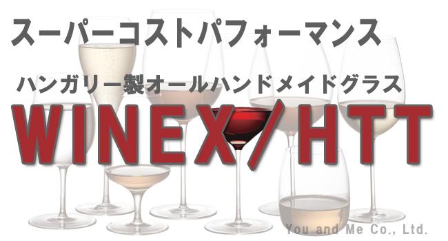 ワイングラス WINEX/HTT