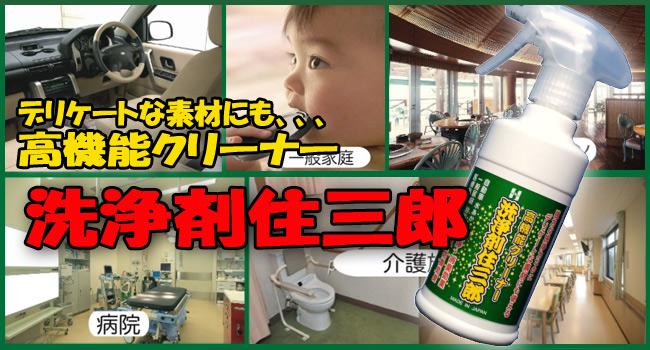 洗浄剤 お掃除用 アルカリイオンパワー 住三郎 250ml
