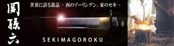関孫六 4000ST 牛刀 210mm 包丁 洋包丁