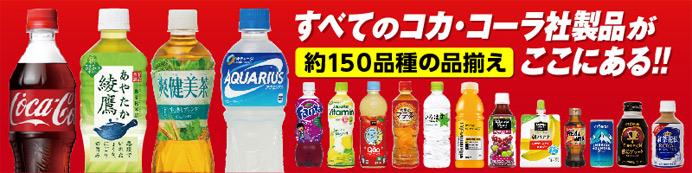 コカコーラ社製飲料