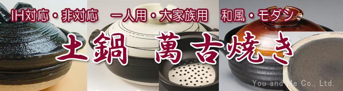 土鍋 一人用 IH対応 椿 6号 19cm 萬古焼 セラミック加工