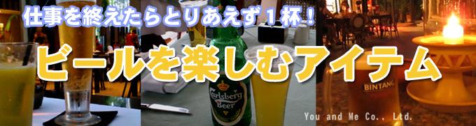 ビールを楽しむ
