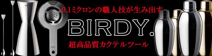 カクテルストレーナー BIRDY 耳なし