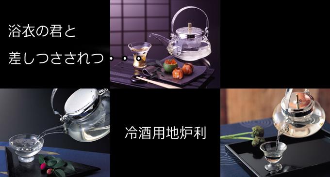 日本酒・焼酎用酒器