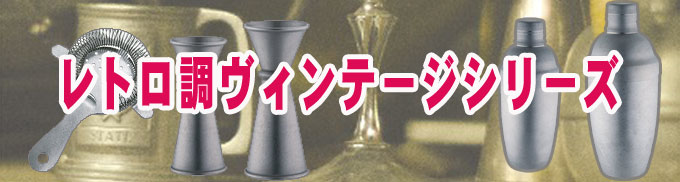 ヴィンテージ メジャーカップ M(30/45cc)