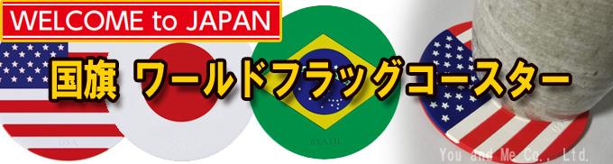国旗コースター ワールドフラッグコースター インドネシア INDONESIA メール便対応