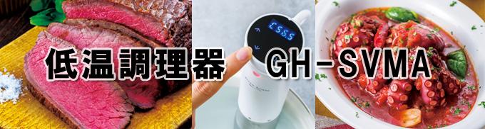 低温調理器 GH-SVMA ホワイト レシピブック付 スロークッカー 【送料無料】