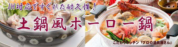 IH対応 土鍋風 ホーロー鍋 安土 24cm