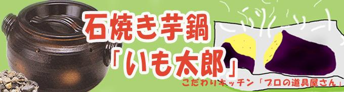 石焼き芋鍋 いも太郎 天然石500g付 萬古焼 陶器