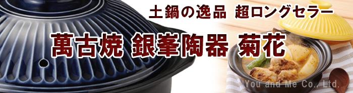 土鍋 萬古焼 菊花 瑠璃釉 7号 M1056