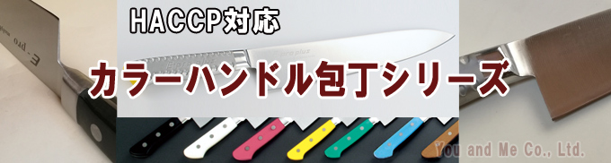 牛刀 18cm 樹脂ハンドル E-pro economy 包丁 洋包丁 8811400