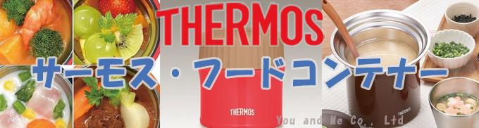 サーモス 真空断熱スープジャー 400ml JBQ-401 トマト 保温 保冷