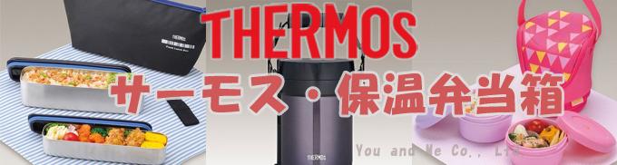 弁当箱 大容量 運動会 サーモス DJF-4003-NVY ネイビー