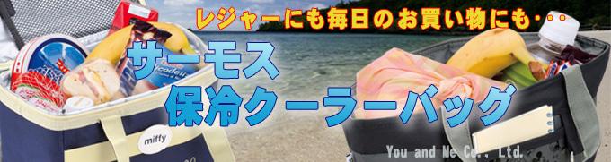 保冷バッグ おしゃれ 大容量 サーモス REA-006DS 6L ミッキーマウス グレイ