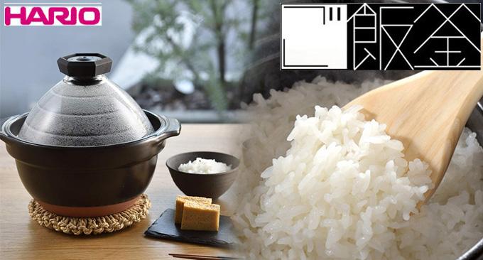 フタがガラスのご飯釜 GNN-150B 1合用 送料無料 HARIO ハリオ 炊飯土鍋
