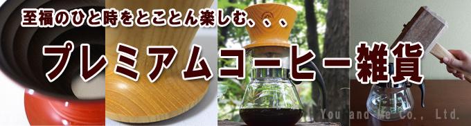 コーヒーサーバー 360 トライタン 安清式 アンブレイカブル