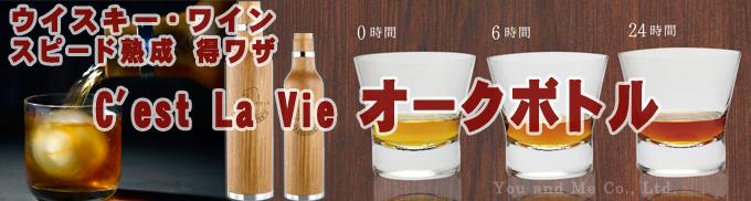 ワイン・ウイスキー 熟成 セラヴィ オークボトル(750ml) CLV-298-L