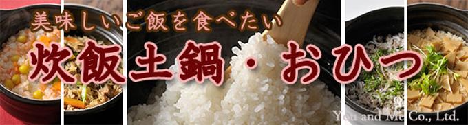 炊飯鍋 ごはん鍋 5合 二重蓋 日本製