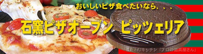 ピッツェリア 石窯 ピザ オーブン