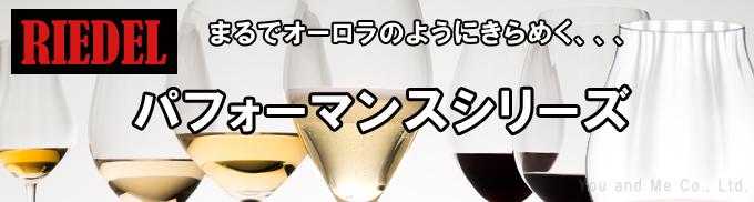 リーデル 赤白兼用ワイングラス パフォーマンス リースリング 2個入 RIEDEL 6884/15【正規品】