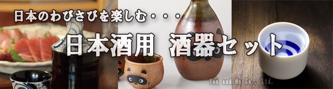 酒器セット 徳利2個&ぐい呑み5個 平安桜 54-51-10