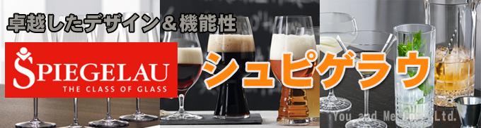 ビアグラス シュピゲラウ クラフトビール テイスティングキット Js-232