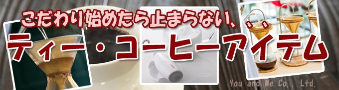 ティーコーヒー