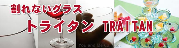 ワイングラス 割れない トライタン ブルゴーニュ 赤ワイン用