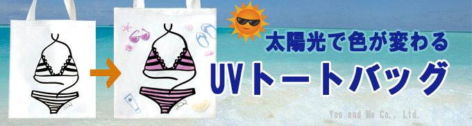 UVトートバッグ ビーチパーティー 太陽光で色が変わる レディース メンズ ナイロン製 フィットキックス FITKICKS