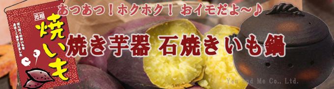 石焼き芋鍋 電子レンジでほくほく 黒釉 (石・敷板付)