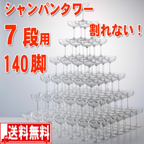 パーティーアウトドア用グラス