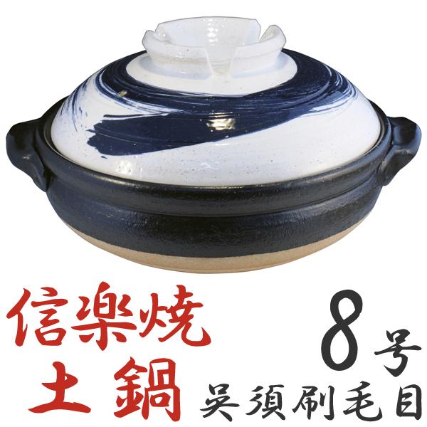 土鍋信楽焼(しがらきやき)